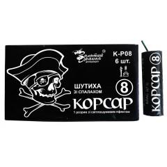 Петарды Корсар 8 (K0208)
